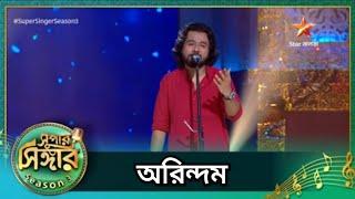 নীল আকাশের নিচে এই পৃথিবী   Neel Akasher Niche Ei Prithibi by Arindam   Supper Singer Sason 3