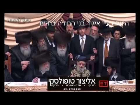 """הרב עובדיה יוסף רוקד בחתונת נכד האדמו""""ר מבעלזא - הסרט המלא"""
