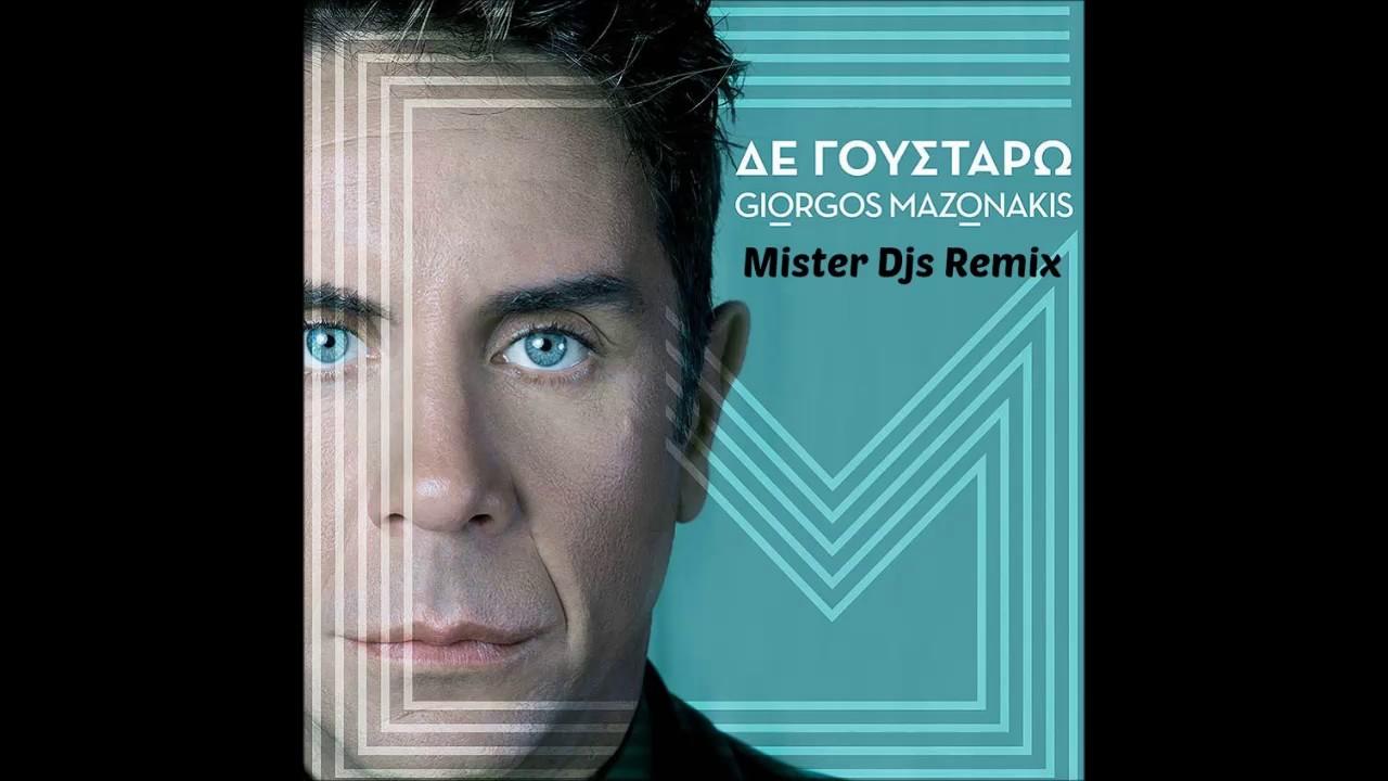 Mister Djs ft. Μαζωνάκης - Δε Γουστάρω (Remix) - YouTube 7ca81a1629b