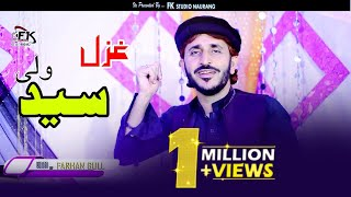 Pashto New songs 2019 | Taweez Rata Tawa Mola Dardona Zorawar D| Syeed Wali | video song