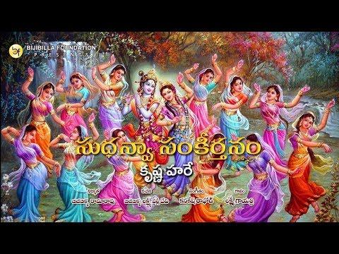 Krishna Hare - Laxmi Gayathri