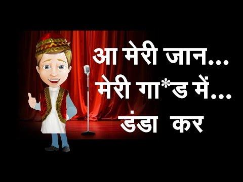 non veg joke in hindi आ मेरी जान...  मेरी गा*ड में...  डंडा  कर
