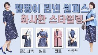 50대 써니의 도트 원피스 화사한 봄여름 스타일링 | …