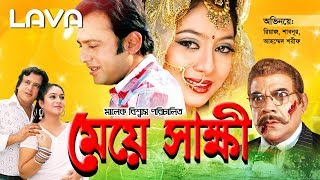 Meye Shakkhi | মেয়ে স্বাক্ষী | Riaz | Shabnur | Kabila | Bangla Full Movie