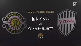 【DAZN】3/30神戸戦はDAZN DAY & フライデーナイトJリーグ