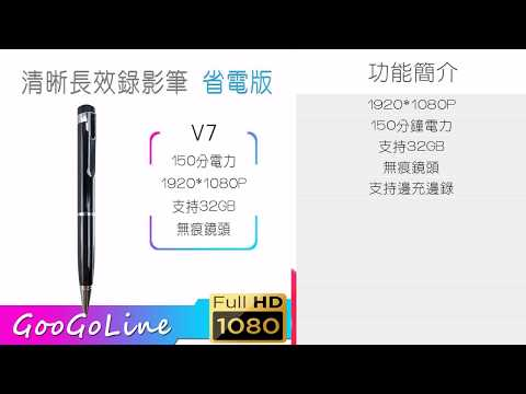 1080P ▶V7錄影筆◀ 超長錄影150分電力 支持32GB 錄影筆 針孔筆 密錄筆 微型攝影機 針孔攝影機