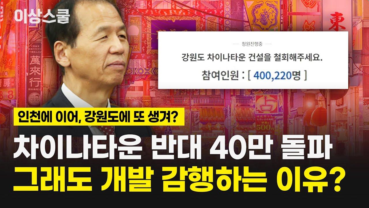 인천에 이어, 강원도에 또 생겨? 차이나타운 반대 40만 돌파 그래도 개발 감행하는 이유는? - YouTube
