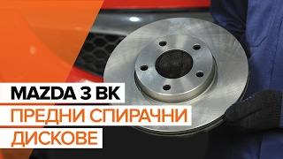Поддръжка на Mazda 3 bk - видео инструкция