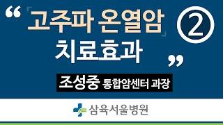 삼육서울병원 건강TV-고주파 온열암 치료효과, 조성중 …