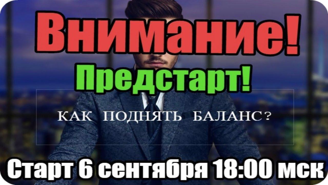 Заработок Автомате Стабильный|Кaк Заработать в Интернете! 190 000 Рублей на Автомате! Предстарт Комп