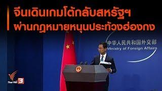 จีนเดินเกมโต้กลับสหรัฐฯ ผ่านกฎหมายหนุนประท้วงฮ่องกง : วิเคราะห์สถานการณ์ต่างประเทศ (3 ธ.ค. 62)