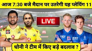 CSK vs RR: आज MS Dhoni और S Smith ने IPL 2020 के 37वें मैच कि प्लेयिंग 11 टीम का किया ऐलान