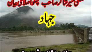MUFTI MUNIR SHAKER SAHB (PASHTO ISLAHI BAYAN) JIHAD