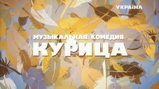 Фильм 'Курица' (Часть 1-2)
