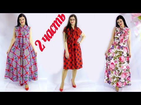 cb716062b4c Платье из шифона сшить самой легко