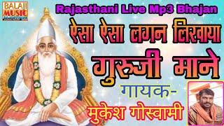 Esa Esa Lagan Likhaya Guru Ji Mara ||MUKESH GOSWAMI|| RAJASTHANI NEW LIVE BHAJAN 2020