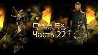 Прохождение Deus Ex: Human Revolution часть 22 [Шанхайское правосудие]