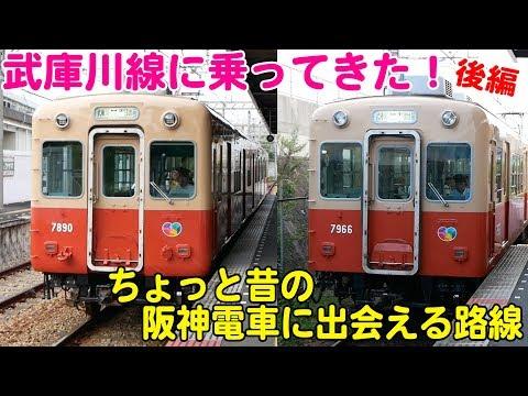 ちょっと昔の阪神電車に出会える路線 武庫川線に乗ってきた! 後編【鉄道動画コレクション#534】