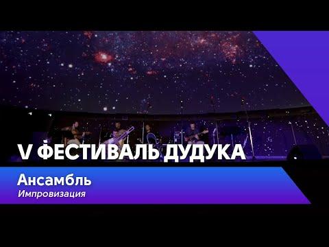 Ансамбль - Импровизация   V Фестиваль дудука в Планетарии