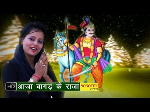 Aaja Bagad Ke Raja ||आजा बागड़ के राजा  || Haryanvi Jaharveer Gogaji Bhajan