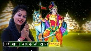 Aaja Bagad Ke Raja   आजा बागड़ के राजा     Haryanvi Jaharveer Gogaji Bhajan