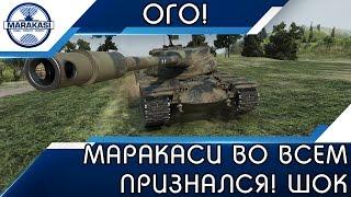 МАРАКАСИ ВО ВСЕМ ПРИЗНАЛСЯ! ШОК СМОТРЕТЬ ВСЕМ! World of Tanks