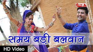 Download lagu समय बड़ी बलवान | Samay Badi Balwan | Marwadi DJ Song | Rajasthani Songs | Alfa Music & Films | HD