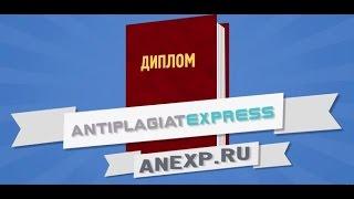Как обмануть и обойти антиплагиат   Anexp ru   YouTube 720p