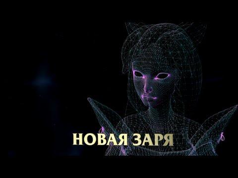 видео: За кулисами ролика league of legends: Новая заря