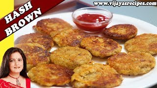 Fried Hash Browns||How To Make Hash Browns For Breakfast||Fried Hash Browns Recipe||Hash Browns