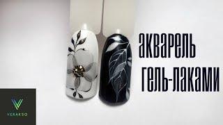 Акварель  гель-лаками. Дизайн ногтей. 19