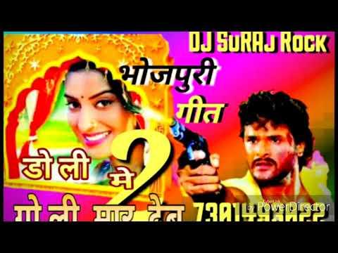Shadi Hote Jaan Bhula Jaibu Ka Ho Khesari Lal Yadav DJ SuRAj Rock SHAAWAAZ PUR 7301493022