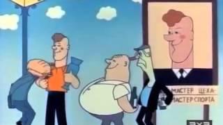 Мультфильм 'Ваше здоровье' Советский Союз