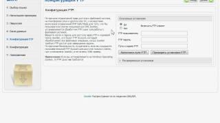 Установка Joomla! CMS. Шаг 5. Конфигурация FTP (7/48)