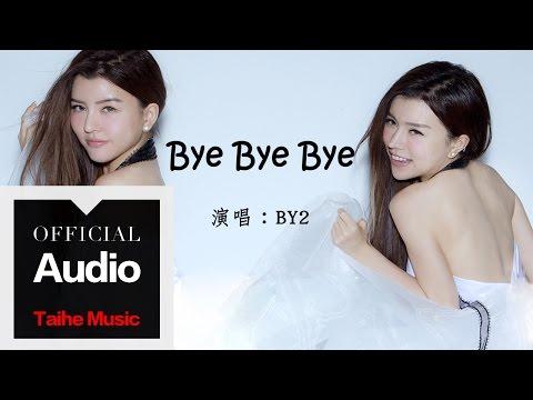 By2【Bye Bye Bye】官方歌詞版 MV