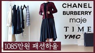패션하울 샤넬 버버리 마쥬 타임 YMC 아우터 총108…