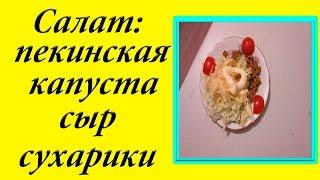 Рецепт салата из пекинской капусты//Салат/Anya
