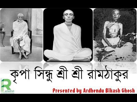 Kripa Shindu Sri Sri Ram Thakur (Documentary Film) কৃপাসিন্ধু শ্রী শ্রী রামঠাকুর