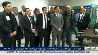 التوقيع على اتفاق شراكة لانشاء فرع لمعهد collége de misonneuve بالجزائر !