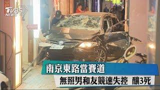 南京東路當賽道 無照男和友競速失控 釀3死