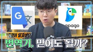 번역기, 제대로 번역할 수 있나? (구글 번역기 vs.…
