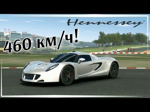 Real Racing 3 - Ну ооочень быстрый Hennessy Venom GT