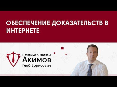 Нотариус Акимов Глеб Борисович - Обеспечение доказательств в интернете