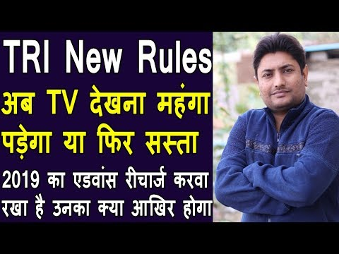 Trai New Rules For Dth And Cable TV | Dth New Rules | Explained