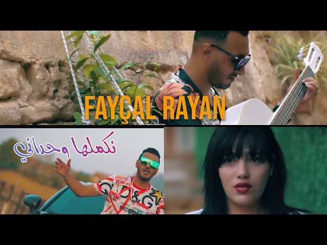 Faycal Rayan 2020 (nkemalha wahdani) فيصل ريان2020(نكملها وحداني)