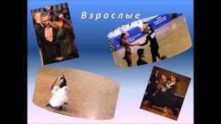 Хотите научиться красиво танцевать?!  Nika Dance Club Школа танцев для детей и взрослых.