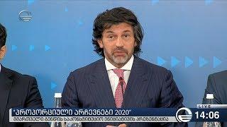 """ქართული ოცნება """"პროპორციული არჩევნები 2020""""-ის პრეზენტაციას მართავს"""