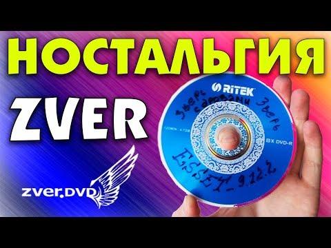 Установка лучшей сборки Windows XP ZVER