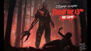 Обзор игры Friday the 13th: The Game. Джейсон Вурхиз против вожатых.
