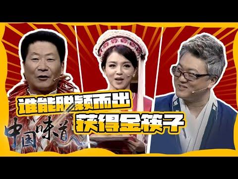 陸綜-中國味道-20210722-中國辣王吃遍所有民族菜的白族姑娘超會做的韓國廚師究竟哪一位會脫穎而出?——尋找最牛吃貨篇